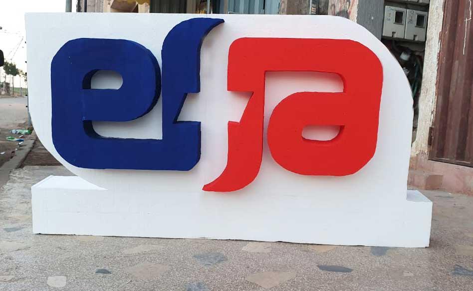 logo-3D-géant-en-poysterene-logo-grand-en-PVC-logo-3D-découpé-polysterene-logo-ferchi-maroc-lettrag-3D-géant-lettrage-grand